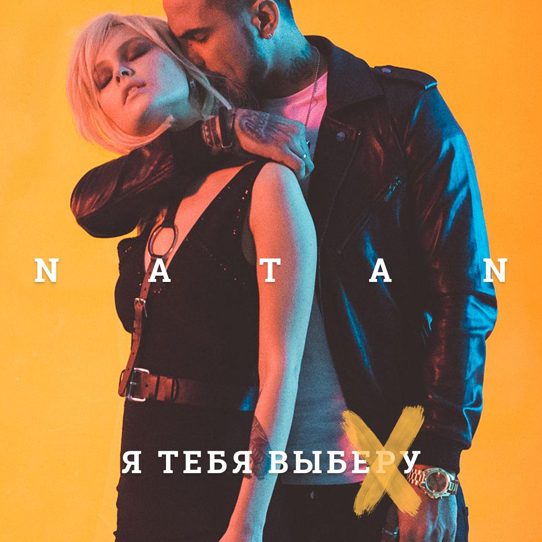Скачать натан ты пахнешь сексом