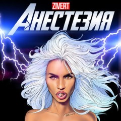 Анестезия - Zivert