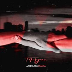 Приручай - Арсениум и Мианна