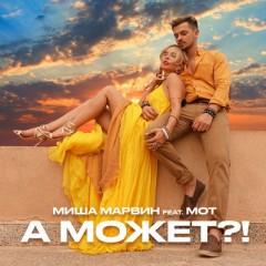 А Может (Remix) - Misha Marvin & Mot