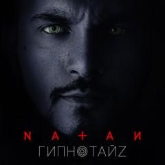 Гипнотайз - Натан