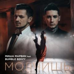 Молчишь - Миша Марвин & Bumble Beezy