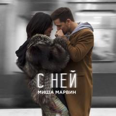 С Ней - Миша Марвин
