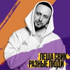 Разные Люди (Remix) - Лёша Свик