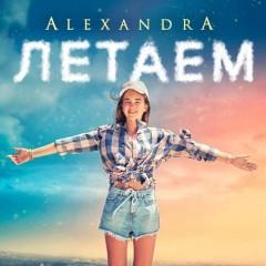 Летаем - Alexandra