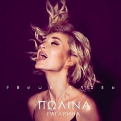 Выше Головы (Remix) - Полина Гагарина