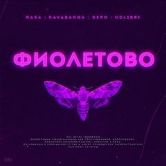 Фиолетово - Rasa & Kavabanga Depo Колибри