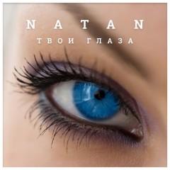 Твои Глаза - Натан