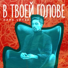 В Твоей Голове - Билан Дима