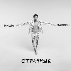 Странные - Миша Марвин