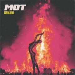 Шаманы - Мот