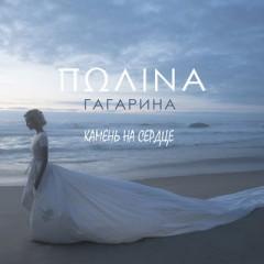 Камень На Сердце (Remix) - Полина Гагарина