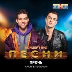 Прочь - Ternovoy & Амчи