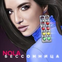 Бессоница - Nola