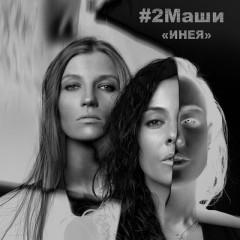Инея - 2 Маши