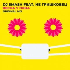 Весна У Окна - Dj Smash & Ne Grishkovec