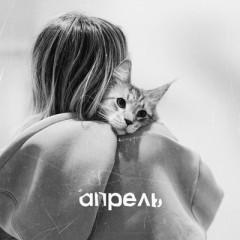 Апрель - Мари Краймбрери