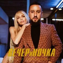 Вечеринка - Monatik & Vera Brezhneva