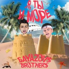Я, ты и море - Gayazovs Brothers