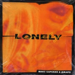 Lonely - Макс Барских & Джаро