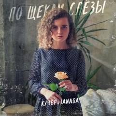 По щекам слёзы - Кучер & Janaga