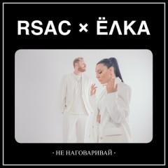 Не наговаривай - Rsac & Jolka