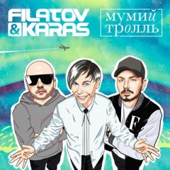 Amore More Goodbuy - Filatov & Karas & Мумий троль