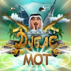 Мама Я В Дубае (Remix) - Мот